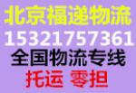 北京福递物流有限公司