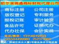 哈尔滨阿城区代理记帐,网上报税,证照年检 一般纳税人申办