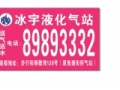长沙市保民燃气,24小时送气电话