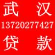 武汉贷款投资咨询有限公司