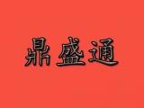 天津市鼎盛通贷款公司