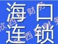 海口欣西旺财务咨询有限公司