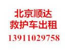 北京顺达救护车出租