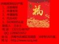东营润泽注册商标 申请专利 代办400热线找小王