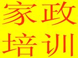 葆康丽健康服务培训学校