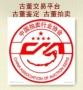 湖北宜昌古董鉴定评估专家15999782727著名佛像拍卖