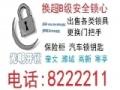 潍坊光明开锁服务部 专业技术无损开锁