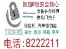 潍坊光明开锁服务部
