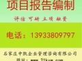 沧州温室大棚项目资金申请报告甲级资质代写