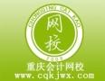 重庆会计网上学习--重庆会计网校