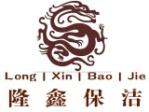 南通隆鑫保洁服务有限公司(南通市中心)