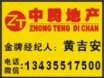 中腾地产黄吉安-房产租售(雅居乐分行)