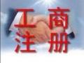 南京市区专业代办工商注册