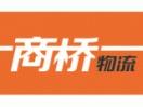 重庆市商桥物流有限公司