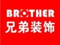 兄弟装饰 DISCOVER 巅峰 家居艺术节南坪会展中心举行