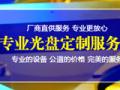 刻盘服务公司 朝阳区刻录光盘 国贸刻碟 现代城做光盘北京光盘