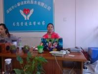 深圳市心馨语家政服务公司
