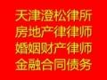 天津公司注销清算律师 天津企业破产清算律师法律咨询
