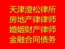 天津澄松律师事务所海塘沽法律援助咨询服务