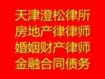 天津澄松律师事务所海塘沽法律援助咨询服务(天津澄松律师)
