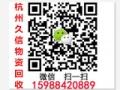 二手办公家具回收,杭州办公家具回收,久信二手家具电器回收