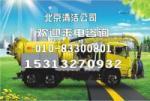 北京鑫生清洁服务公司