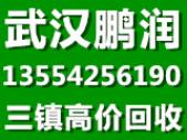 武汉二手旧家具回收(武汉旧货市场)