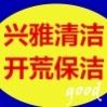 深圳市兴雅清洁服务有限公司