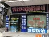 东莞龙科白蚁害虫防治有限公司