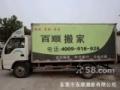 东莞大中小型搬家 承接32镇区搬家搬厂搬写字楼空调家具拆装