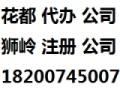 花都区工商登记个体户办理营业执照工厂注册个人独资企业