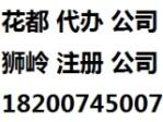 广州晟亚企业管理有限公司(狮岭注册公司)