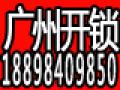 港湾路开锁换锁18898409850港湾路港湾三街开保险柜
