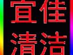 长沙正鸿清洁服务有限公司(长沙保洁公司)