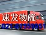 上海顺和物流有限公司(顺和物流)