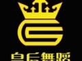 郑州皇后舞蹈工作室舞蹈卡+非常划算