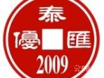上海泰优汇典当(七宝分公司)