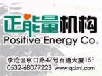 青岛正能量教育机构