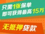 惠州正规免抵押或房抵押快捷贷款服务