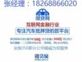 北京汽车抵押贷款不押车,当天放款