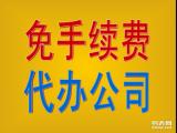 宁波海曙宏德会计服务有限公司