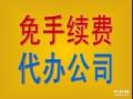 宁波奉化注册公司代理,代理记账,代理企业增资服务