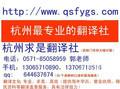 杭州学位成绩单盖章翻译哪家好-武林门求是翻译帮您忙