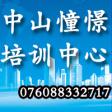 中山市东区金蝉健美健身俱乐部(憧憬培训中心)