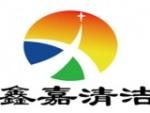 福州鑫嘉清洁服务有限公司