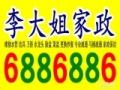 NO1衡水市李大姐家政保洁服务公司TEL:6886886