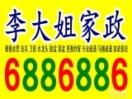 衡水李大姐家政服务有限公司