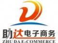 湖南助达电子商务有限公司全球网络创业领导者,提供网店代理