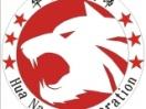 深圳市华南虎装饰工程有限公司