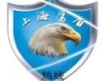 上海债务纠纷/上海收帐公司/上海债务公司